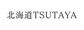 北海道TSUTAYA