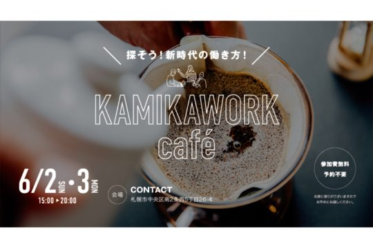 KAMIKAWORK cafe