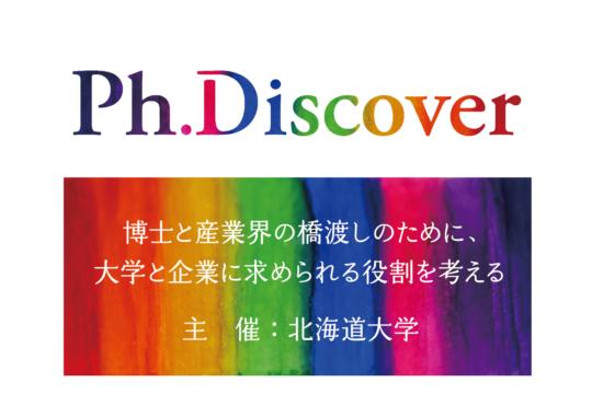 Ph.Discover~博士と産業界の橋渡しのために、大学と企業に求められる役割を考える~