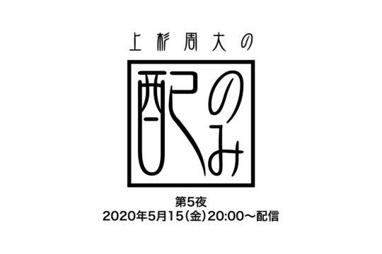 上杉周大 『配のみ』ライブ配信 2020.5.15(金)20 時~