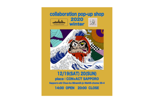 collaboration pop-up shop 2020 winter