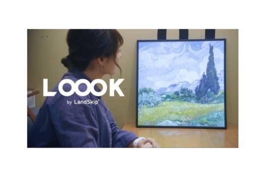 LOOOK SquAir(ルークスクエア)販売開始/株式会社ランドスキップ